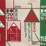 2016yuhi