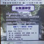 島本町立歴史文化資料館 秋の企画展「しまもとの氏神さまと神宮」2016年10月21日(金)より