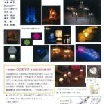 「大山崎灯りアート展2016」11月26日(土)17時より離宮八幡宮にて