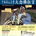民俗芸能鑑賞会「千本ゑんま堂大念佛狂言」大山崎中学校にて2016年11月20日(日)に開催