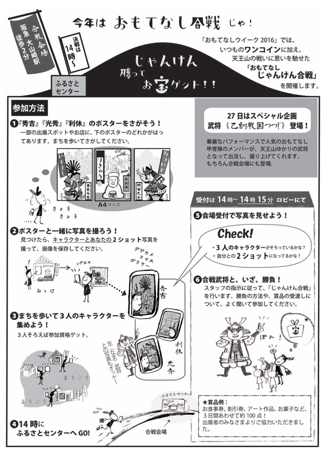 web_omotenashimap-2016_omote_outline