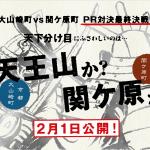 「天下取りPR対決 ―最終決戦―」天王山か関ヶ原か 2017年2月1日(水)スタート!