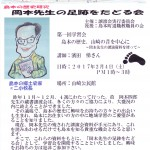 okamotosensei