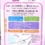 第54回 桜バザー開催 2017年4月8日(土)・9日(日)大阪水上隣保館一帯にて