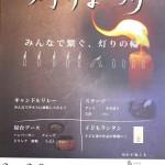 「Oh!灯りまつり」天王山夢ほたる公園にて2017年3月26日(日)に開催