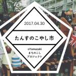 「たんすのこやし市 にかいめ」2017年4月30日(日)大山崎 COFFEE ROASTERS移転予定地にて