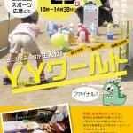「第33回YY(わいわい)ワールド ファイナル」 2017年4月23日(日)に開催