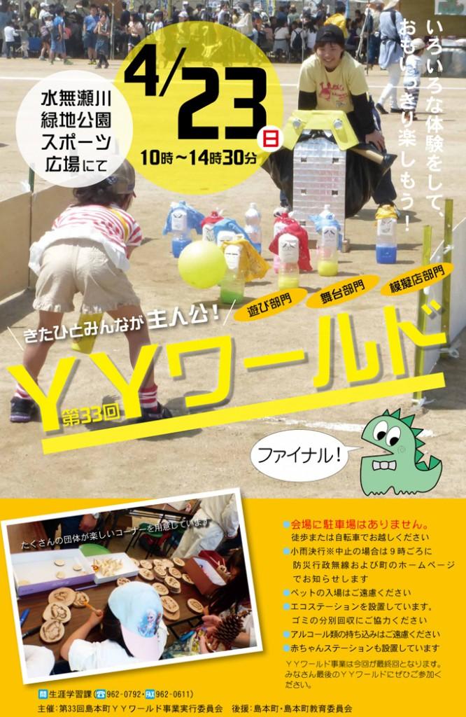 29kouhoushimamoto4gatsu-23