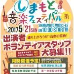 第4回しまもと音楽フェスティバル 2017年5月21日(日)に開催。クラウドファンディングもスタートしています!