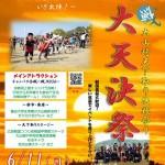 天下取り決戦祭り「大天決祭」2017年6月11日(日)天王山夢ほたる公園にて