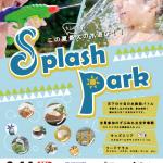 大山崎最大の水遊び!「SPLASH PARK」2017年8月11日(祝・金) 天王山夢ほたる公園にて開催