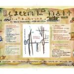 「第4回しまもと・霜月の一箱古本市」 2017年11月18日(土)・19日(日)開催