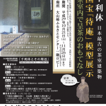 「待庵模型で呈茶のおもてなし」2017年10月21日(土)から大山崎ふるさとセンターにて