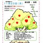 「島本の天然記念物めぐり」2017年11月23日(木・祝)に開催