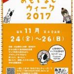 「大山崎おもてなしウィーク2017」11月24日(金)・25日(土)・26日(日)に開催