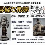 宝積寺にて「写経と散策」2018年2月17日(土)開催