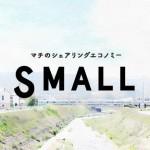 島本町の魅力的なプログラムを発信・体験できる場「SMALL」が本格稼働開始