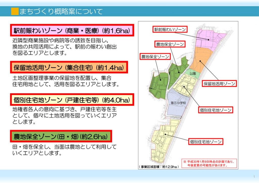 machi-plan-2-1024x724