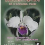加賀正太郎生誕130周年記念 「加賀正太郎と洋蘭の栽培」展と記念講演会 2018年2月24日(土)~25日(日)