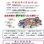 「水辺の散策2018」3月24日(土)に開催 参加者募集中!