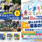 「第5回島本音楽フェスティバル」  桜井駅跡史跡公園などで 2018年4月22日(日)開催
