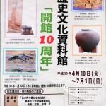 島本町立歴史文化資料館「開館10周年」4月10日(火)から7月1日(日)まで
