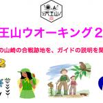 「春の天王山ウォーキング2018」 2018年5月19日(土)に開催