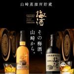 「山崎蒸溜所貯蔵 焙煎樽熟成梅酒」と「山崎の水」発売中!