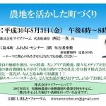 講演会 「農地を活かした町づくり」2018年8月3日(金)島本町ふれあいセンターにて開催&タウンミーティングのお知らせ