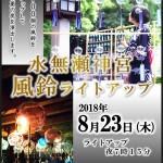 水無瀬神宮 風鈴ライトアップ 2018年8月23日(木)に開催