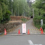 【通行禁止は解除となりました】天王山ハイキングコースの一部を通行禁止 2018年8月24日〜