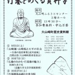 大山崎町歴史資料館 平成30年度連続講演会「行基をめぐる資料学」