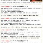 大山崎町「重要文化財・国宝特別見学会 ・講演会」2018年10月20日 ( 土 )・10月27日(土)など 全5回