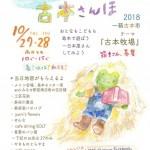 2018年しまもと秋の古本さんぽ『一箱古本市』10月27日(土)・28日(日)島本センター街などで開催