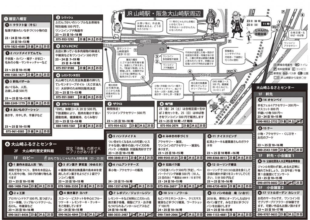 omotenashimap-2018_omote_webka