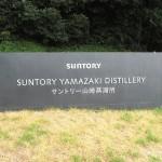 9月28日(土) サントリーウイスキー山崎TVコマーシャル舞台訪問企画
