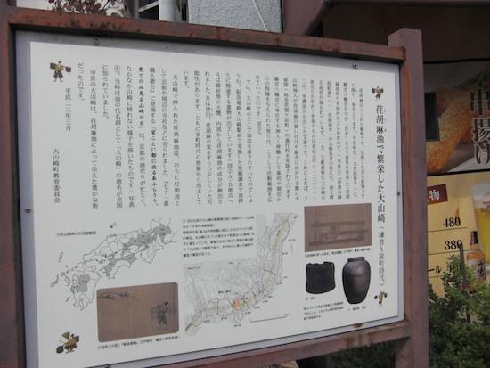 大山崎油座と荏胡麻(えごま)油 | 山崎観光案内所