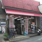 京都 大山崎物語 西田本店