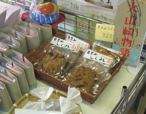 天王山しぐれ西田書店さん