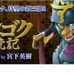 11月24日(日)に大河ドラマ誘致リレーイベント「戦国歴史マンガの舞台裏」が開催されます。