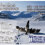 2月1日、2日 「犬ぞり探検家 山崎哲秀 写真展」 京都新聞 大山崎販売所にて開催
