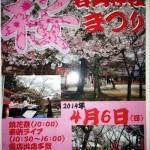 2014年「若山神社」さくらまつりは4月6日(日)に開催