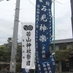 若山神社 例大祭 5月4日(日)、5日(祝)に、石見神楽による奉納もあり