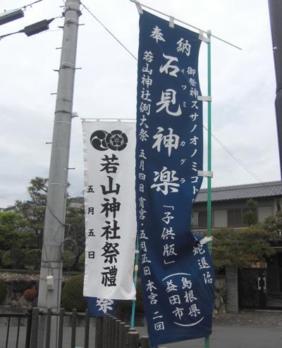 若山神社 例大祭