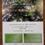 乙訓三社めぐり ~笛のこだま 新緑の社に響きて~5月18日(日)開催
