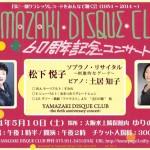 YAMAZAKI DISQUE CLUB 60周年記念コンサートが5月10日(土)に