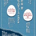 7月21日(月・祝) 大山崎リトルプレイスで「自己プロデュースカフェ」開催