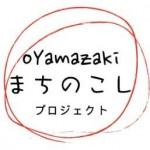 oYamazaki まちのこし プロジェクト