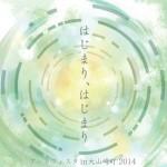 「アートフェスタin大山崎町2014」 8月21日(木)~8月23日(土) 同時開催、夏のえごまフェスタ