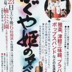 「かぐや姫の夕べ」史跡桜井駅跡史跡公園にて8月23日(土)開催